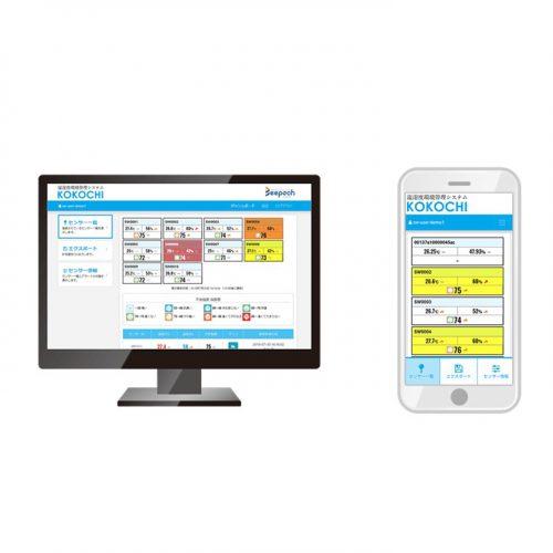 温度管理ソリューション サーマルコネクトの製品画像2