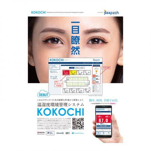 温湿度環境管理システム KOKOCHIの画像