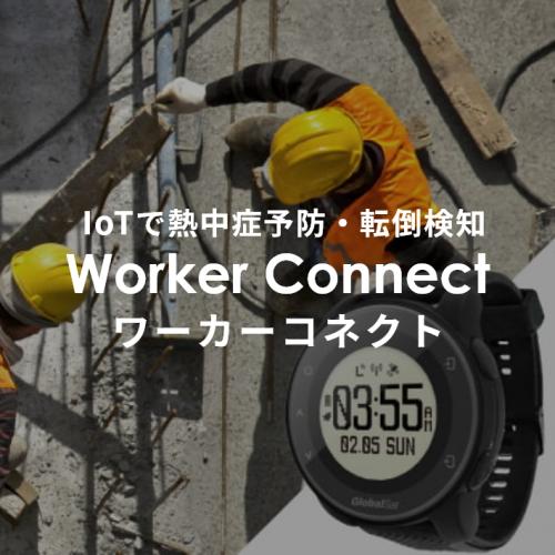 現場作業員安全管理ソリューション「ワーカーコネクト」の画像