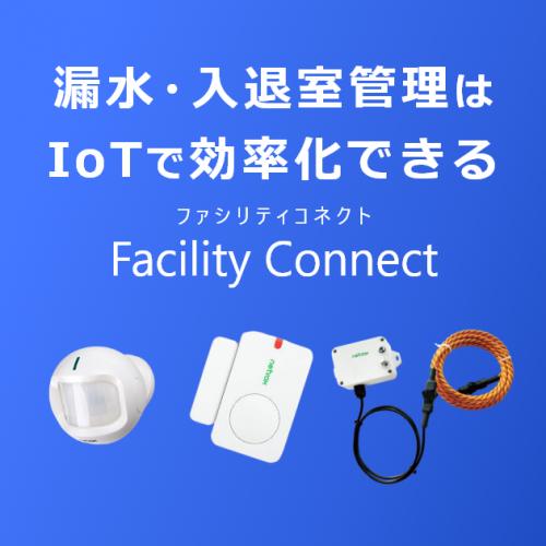 施設管理ソリューション「Facility Connect」の画像