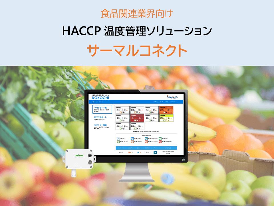 SenseWay HACCPソリューション サーマルコネクトの図