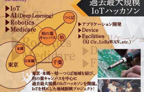 「LoRaWAN™を使った 柏の葉IoTハッカソン 参加者募集」のアイキャッチ画像