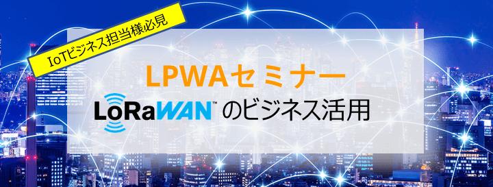 LPWAセミナー LoRaWANのビジネス活用 集客チラシ