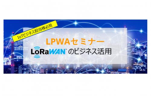 「LPWAセミナー【 LoRaWANのビジネス活用】開催」のアイキャッチ画像
