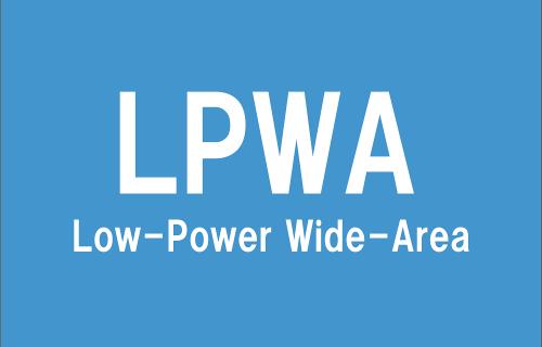 LPWAとは?のアイキャッチ画像