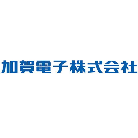 加賀電子株式会社のイメージ