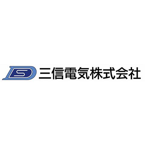 三信電気株式会社のイメージ