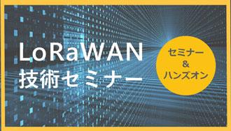 「たった一日でLPWAのLoRaWANがマスターできる技術セミナー開催」のアイキャッチ画像