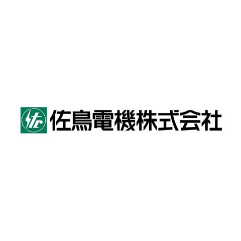 佐鳥電機株式会社のイメージ