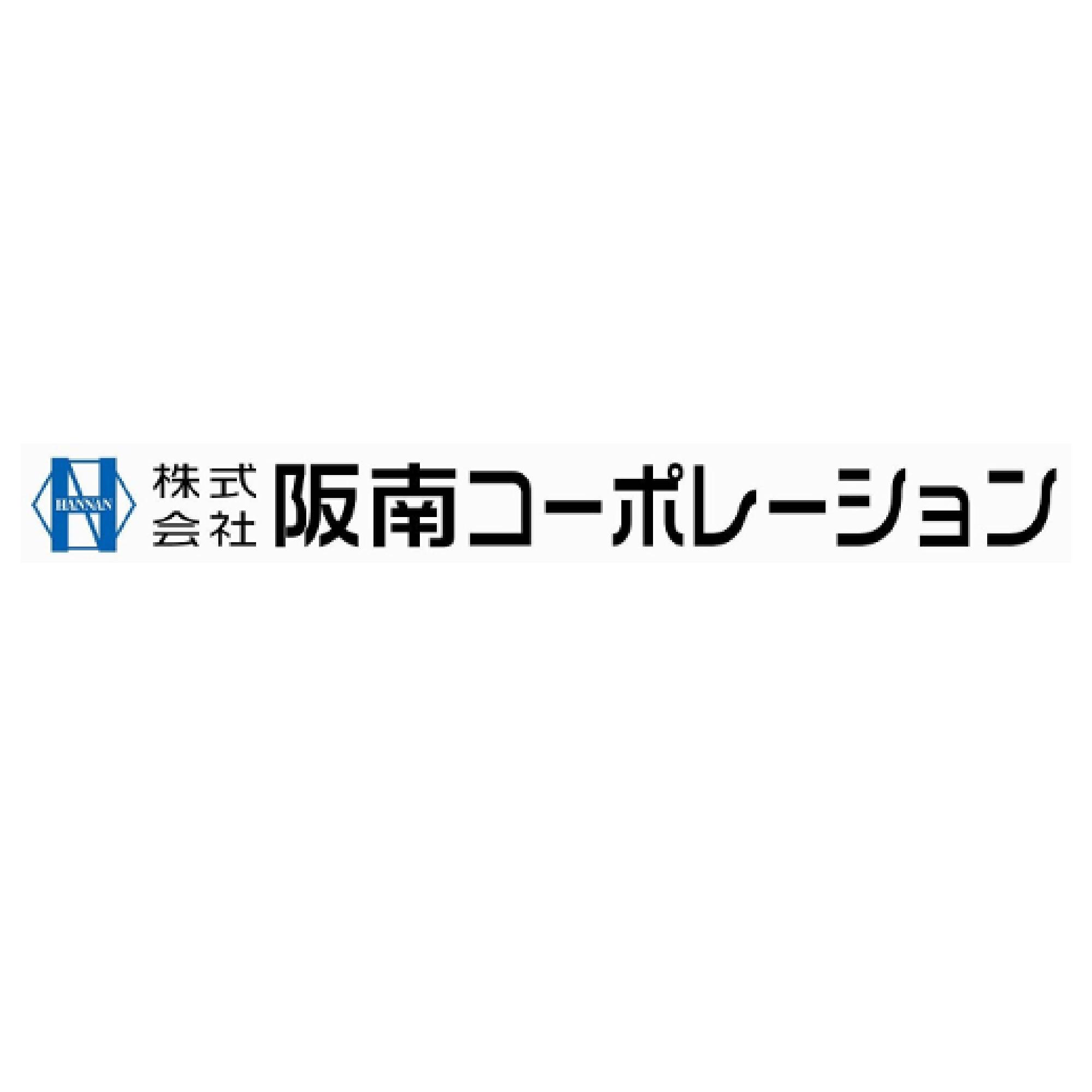 株式会社阪南コーポレーションのイメージ