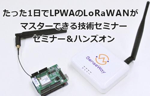 「7月11日開催 【第二回】たった1日でLPWAのLoRaWANがマスターできる技術セミナー」のアイキャッチ画像