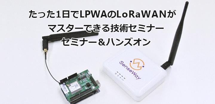 7月11日開催 たった1日でLPWAのLoRaWANがマスターできる技術セミナー