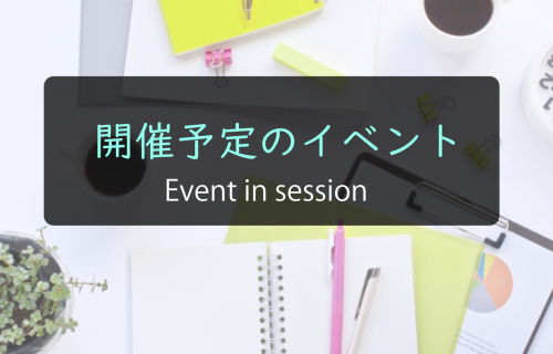 イベント・セミナーの予定のアイキャッチ画像