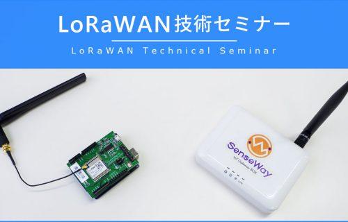 「【第三回】たった1日でLPWAのLoRaWANがマスターできる技術セミナー」のアイキャッチ画像