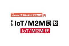 「Japan IT Week IoT/M2M展 秋 に出展」のアイキャッチ画像