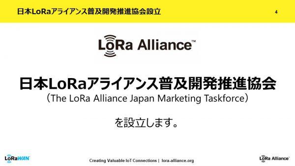 LoRa Alliance Japan marketing taskforce Final_title