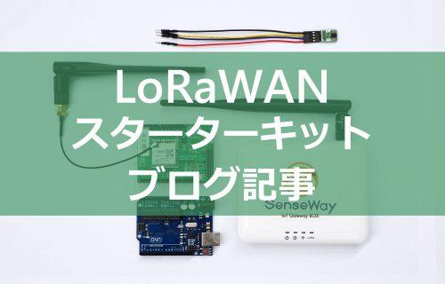 「LoRaWANスターターキット ユーザー様ブログ記事のご紹介」のアイキャッチ画像
