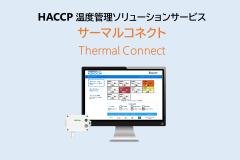 「センスウェイ、IoTを活用したHACCP対応温度管理ソリューションサービス「サーマルコネクト」の提供開始」のアイキャッチ画像