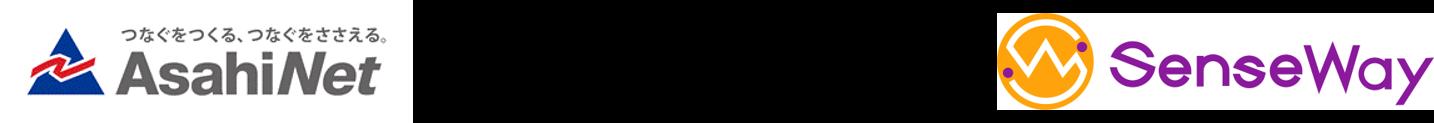 朝日ネットとセンスウェイ資本業務提携