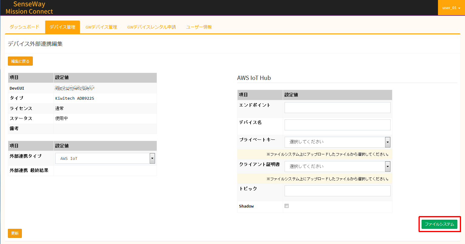 MissionConnect AWS Iot Edit