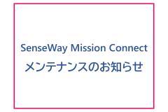 「SenseWay Mission Connectメンテナンスのお知らせ」のアイキャッチ画像
