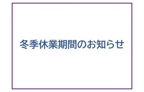 「冬季休業期間に関するお知らせ」のアイキャッチ画像