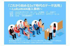 「【開催延期】「これから始めるIoT時代のデータ活用」 ~LoRaWAN導入事例~」のアイキャッチ画像