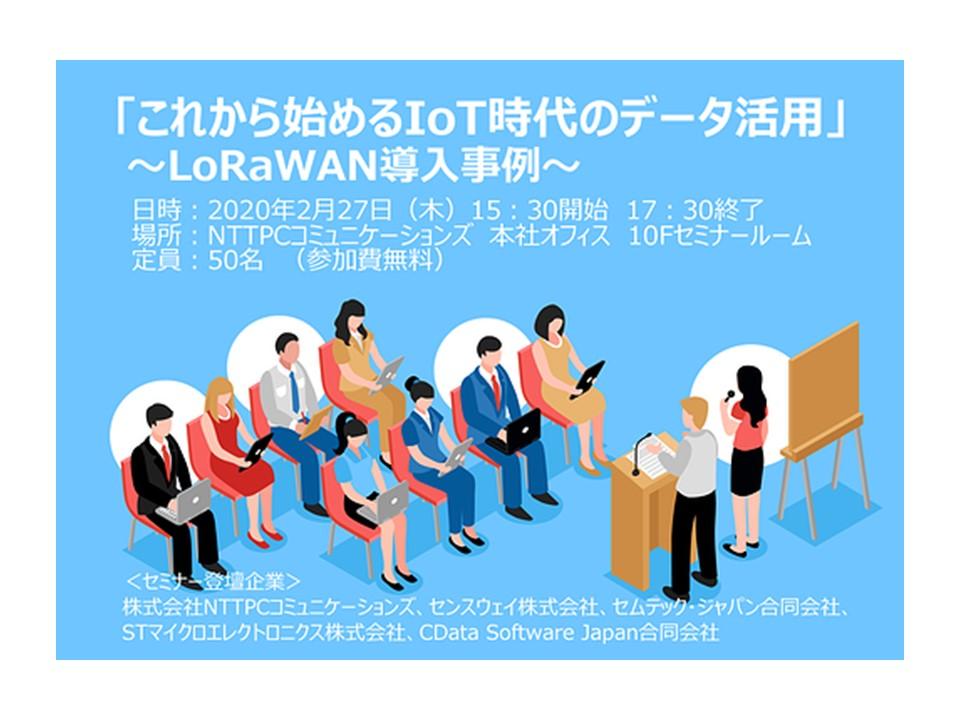 「これから始めるIoT時代のデータ活用」 LoRaWAN導入事例