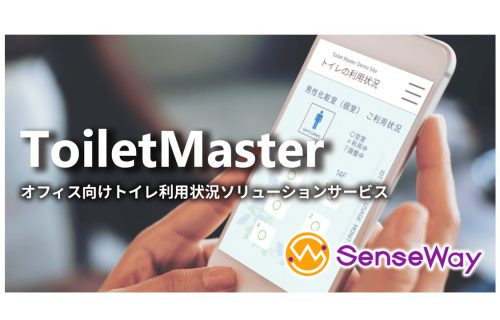 「センスウェイ、オフィス向けのトイレIoTサービス「ToiletMaster」を本日より提供開始~LoRaWAN™センサーを活用し、トイレ利用の課題を安価に簡単に解決~」のアイキャッチ画像