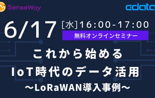 「【オンラインセミナー】「これから始めるIoT時代のデータ活用」 ~LoRaWAN導入事例~」のアイキャッチ画像