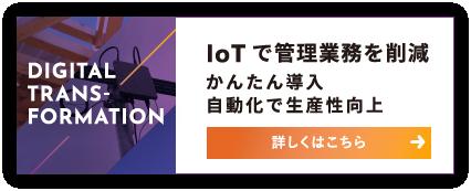 IoTで管理業務を削除 かんたん導入 自動化で生産性向上