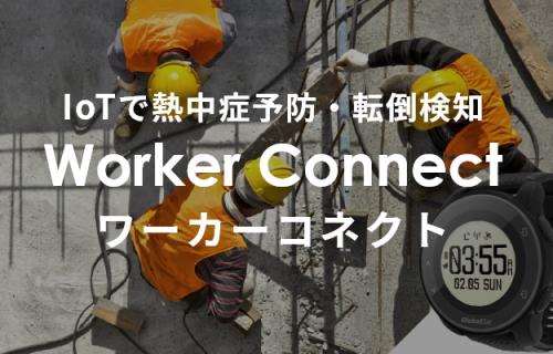 「センスウェイ、IoTで現場作業員の熱中症、転倒を検知する 「Worker Connect」の提供を開始」のアイキャッチ画像