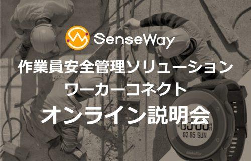 「作業員安全管理ソリューション ワーカーコネクトオンライン説明会」のアイキャッチ画像