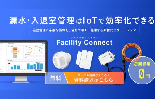 施設管理ソリューション ファシリティコネクトのアイキャッチ画像