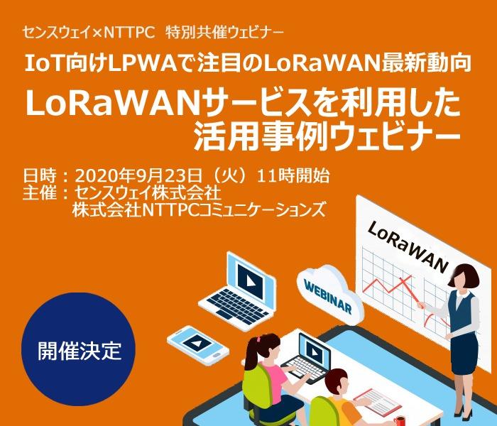 LoRaWANサービスを利用した活用事例ウェビナー