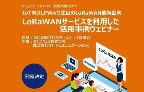 「LoRaWANサービスを利用した活用事例ウェビナー」のアイキャッチ画像