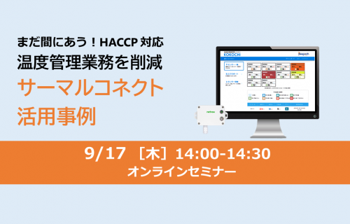 「まだ間に合う!HACCP対応 温度管理業務を削減~サーマルコネクト活用事例 オンラインセミナー」のアイキャッチ画像