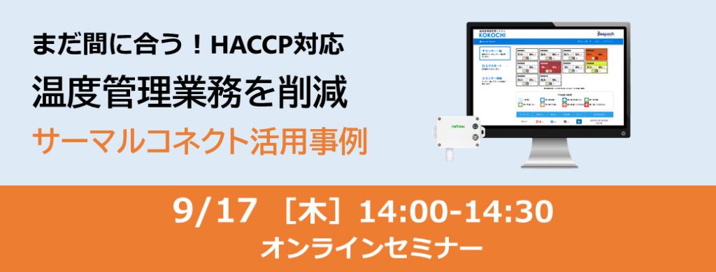 オンラインセミナーまだ間に合う!HACCP対応 サーマルコネクト活用事例