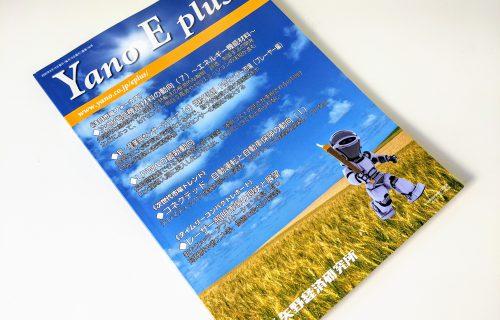 「【メディア掲載】矢野経済研究所様 Yano E Plus 2020年9月号に掲載いただきました」のアイキャッチ画像