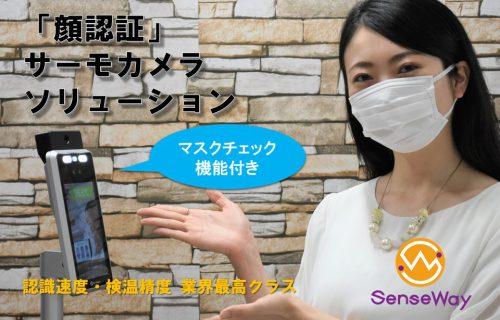 「「顔認証」サーモカメラソリューションをリリースしました」のアイキャッチ画像