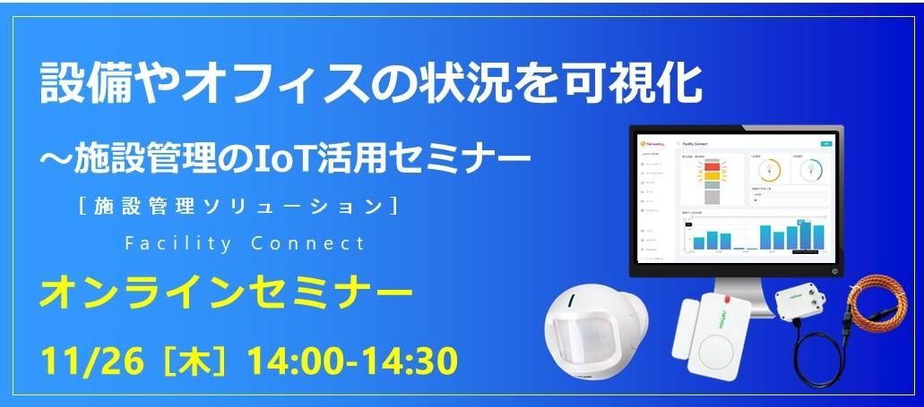 設備やオフィスの利用状況を可視化!~施設管理のIoT活用セミナー202011