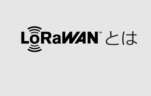 LoRaWAN™とは?のアイキャッチ画像