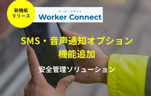 「安全管理ソリューション「ワーカーコネクト」に機能追加 ~SMS・音声通知オプションのご案内」のアイキャッチ画像