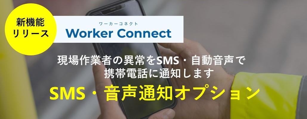 SMS・音声通知オプション