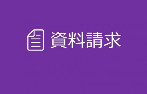 資料ダウンロード申込フォームのアイキャッチ画像
