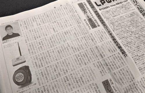 「【メディア掲載】電波タイムズ2021年4月21日号に掲載いただきました。」のアイキャッチ画像