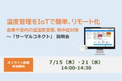 「温度管理をIoTで簡単、リモート化 ~「サーマルコネクト」 説明会」のアイキャッチ画像