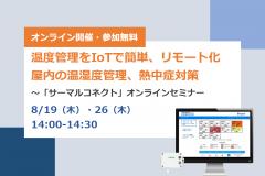 「温度管理をIoTで簡単、リモート化 ~「サーマルコネクト」 オンラインセミナー」のアイキャッチ画像