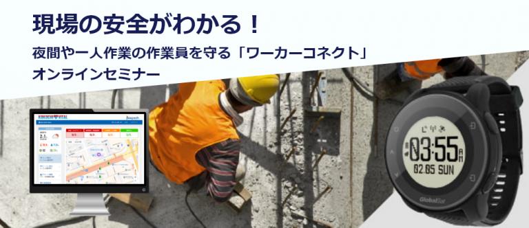 現場の安全がわかる! 夜間や一人作業の作業員を守る「ワーカーコネクト」 オンラインセミナー