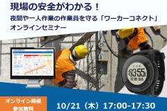 「現場の安全がわかる! 夜間や一人作業の作業員を守る「ワーカーコネクト」 オンラインセミナー」のアイキャッチ画像